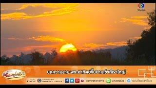 getlinkyoutube.com-เรื่องเล่าเช้านี้ ยลความงาม พระอาทิตย์ขึ้นยามเช้าที่เขาใหญ่ (01 ธ.ค.57)