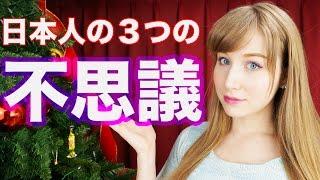 getlinkyoutube.com-日本人にまつわる3つの不思議!日本人は無理しすぎ?!【ロシア人の意見】
