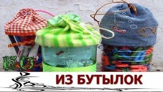 getlinkyoutube.com-Что можно сделать из пластиковых бутылок своими руками