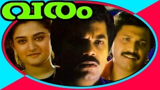 getlinkyoutube.com-Varam | Malayalam Full Movie | Mukesh & Mohini | Family Entertainment Movie