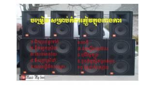 getlinkyoutube.com-អកកេះ អកកាដង់ Non stop Ork Kes Collection song Ork Kas New Song