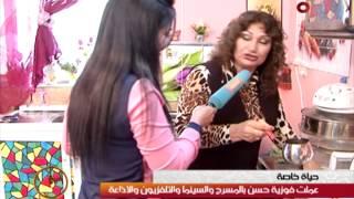 getlinkyoutube.com-حياة خاصة و الفنانة فوزية حسن - ظهيرة الجمعة 6/6/2014