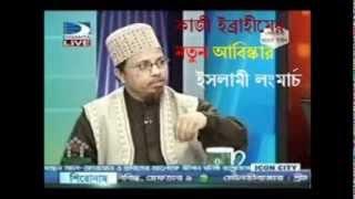 """getlinkyoutube.com-TheTablig.মুফতি কাজী ইব্রাহীমের নতুন """"বিদা'আত""""..???"""