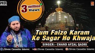 Chand Afzal Qadri Chishti Qawwali 2018    तुम फ़ैज़ा करम के सागर हो ख्वाजा    Ajmer Sharif
