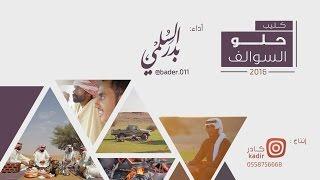getlinkyoutube.com-كليب حلو السوالف المنشد بدر السلمي