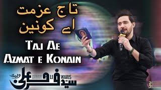 Taj e Azmat Ae Konain   Naat By Farhan Ali Waris   Ramazan 2018    Aplus