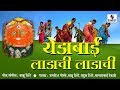 Yedabai Ladachi Ladachi - Gajrabai Bhumbe