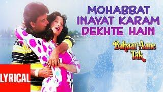 Mohabbat Inayat Karam Dekhte Hain Lyrical Video | Bahaar Aane Tak | Anuradha Paudwal, Pankaj Udhas