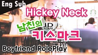 (Eng Sub) 목에 키스마크(Hickey Neck) 만드는 남친 ASMR   Korean Boyfriend Role Play   카페에서 생긴일   In cafe