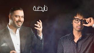 getlinkyoutube.com-Mohamed Reda … El Leyla Nayda - Lyrics  | محمد رضا  … الليله نايضة - بالكلمات