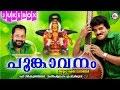 പൂങ്കാവനം | POOMKAVANAM | Ayyappa Devotional Songs Malayalam | M.G.Sreekumar