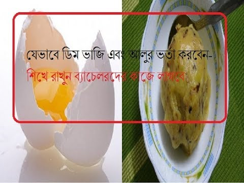 Jevabe dim vaji r alu vorta korben/ How to cook eggs fry and potato Bake