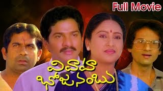 getlinkyoutube.com-Vivaha Bhojanambu Full Length Telugu Movie || DVD Rip..
