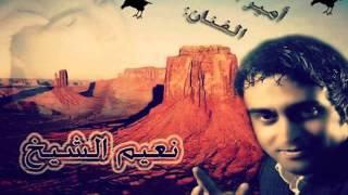 getlinkyoutube.com-نعيم الشيخ ، الله الله يا الله