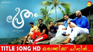 Pretham Title Song HD