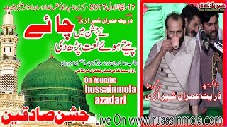 qasida with tee Syed Zurriat Imran 17 rabi ul awal 2017 bhowana