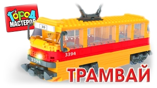 getlinkyoutube.com-TRAMS FOR CHILDREN VIDEO: Analogue LEGO City of Master 8836 Tram Toys Review