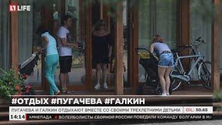 getlinkyoutube.com-Алла Пугачева и Максим Галкин отдыхают в Юрмале
