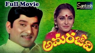 getlinkyoutube.com-Amarajeevi Telugu Classical Movie (HD) || Anr ,Jayapradha || Full Movies Telugu