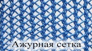 """getlinkyoutube.com-Вяжем узор """"Ажурная сетка"""" спицами."""