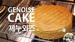 getlinkyoutube.com-Genoise 제누와즈 만들기~* / 별립법
