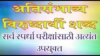 Marathi virudharthi shabda