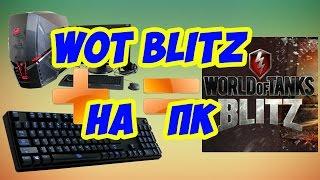 getlinkyoutube.com-Как играть в WOT blitz на компьютере?(win7/win8/xp/mac)Инструкция