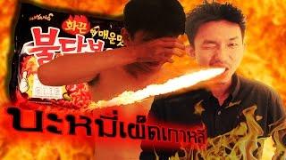 getlinkyoutube.com-บะหมี่เผ็ดเกาหลี【รับคำท้า steep familytv】