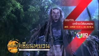 getlinkyoutube.com-ฤทธิ์กระบี่เซียนหยวน   ทางช่อง 3SD ช่อง 28