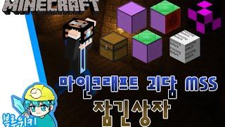 getlinkyoutube.com-[블루위키] 사라진 잠긴상자 괴담! 마인크래프트 괴담 MSS (Minecraft Strange Story)