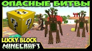 getlinkyoutube.com-ч.38 Опасные битвы в Minecraft - Хранители Леса против Тролей (Властелин Колец)