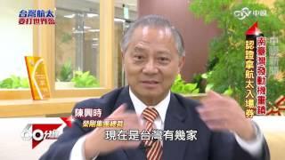 getlinkyoutube.com-台灣航太要打世界盃  Part 2  提升MIT航太產值│60分鐘20160213