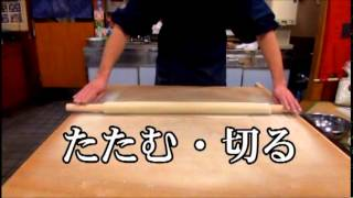 getlinkyoutube.com-家庭で出来る蕎麦打ち