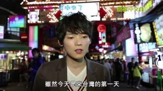 getlinkyoutube.com-古川雄輝台灣行 part1