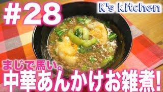getlinkyoutube.com-#28 絶品!中華風あんかけお雑煮の作り方!