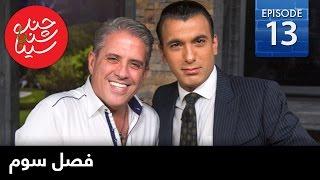 getlinkyoutube.com-ChandShanbeh S3 – EP13- FARSI1 / چندشنبه باسینا – فصل سوم – قسمت سیزدهم