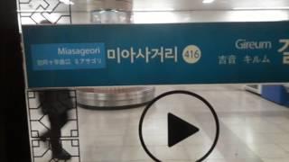 getlinkyoutube.com-서울지하철 4호선 사당행 (미아~혜화 주행)