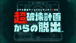 getlinkyoutube.com-【ネタバレ有】【実況】リアル脱出ゲーム × ニンテンドー3DS 第1話