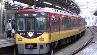 getlinkyoutube.com-京阪8000系8053F【特急淀屋橋行き】枚方市到着&発車!