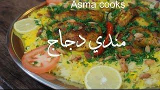 getlinkyoutube.com-طريقة تحضير مندي دجاج سعودي بالفرن لا يفوووتكم - Asma cooks