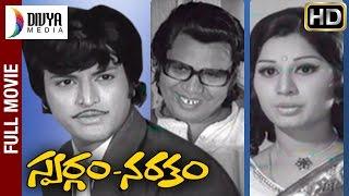 getlinkyoutube.com-Swargam Narakam Telugu Full Movie | Mohan babu | Murali Mohan | Annapoorna | Dasari Narayana Rao