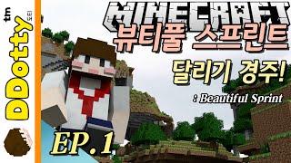getlinkyoutube.com-멀티 바이옴!! [뷰티풀 스프린트 #1편] - Beautiful Sprint - 마인크래프트 Minecraft [도티]