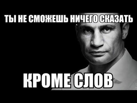 Мемы Кличко, Новая подборка приколов