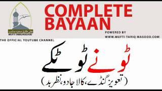 getlinkyoutube.com-Tonay Totkay( Jadu Tonay,Kala Jadu,Nazar-e-Bad,Amil aur Jinnat ) Mufti Tariq Masood