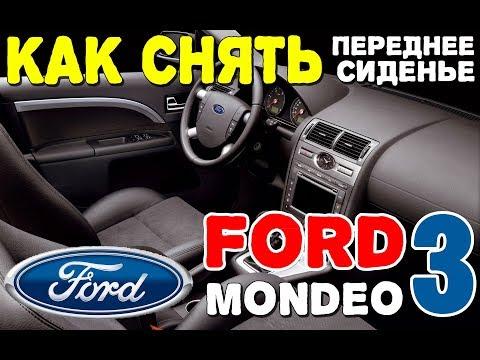Как снять переднее сиденье Форд Мондео 3 to remove front seat Ford Mondeo 3