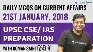 21st January 2018 - Daily MCQs on Current Affairs - हिंदी में जानिए for UPSC CSE/ IAS Preparation