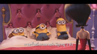 getlinkyoutube.com-ตัวอย่างใหม่ Minions 2015 Trailer มินเนี่ยน ซับไทย