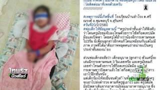 getlinkyoutube.com-ชาวเน็ตจวกครูจับเด็กมัดมือ ปิดตาลงโทษ | 22-02-60 | ไทยรัฐนิวส์โชว์