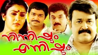 getlinkyoutube.com-Malayalam Full Movie | Ninnishtam Ennishtam | Mohanlal & Priya | Romantic Movie