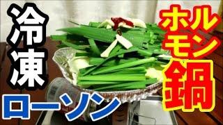 getlinkyoutube.com-【お部屋deランチ】 ローソン 冷凍ホルモン鍋